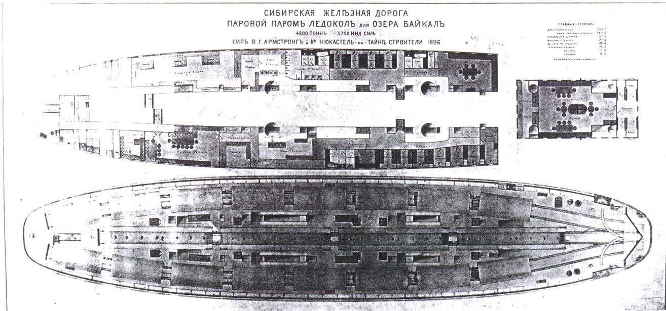 """Чертежи ледокола  """"Байкал """" присланы Джо Кэфри, Англия, взяты из Музея Науки, Ньюкасл."""